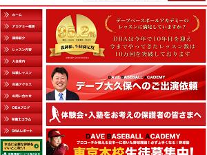 デーブ・ベースボールアカデミー横浜校